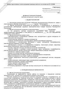 Должостная инструкция админимтратора по информационной безопасноси