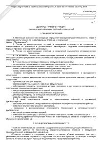 Должностная инструкция бригадира пути