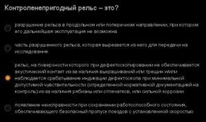 Ответы СДО июнь мастер дорожный