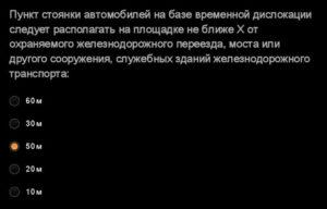 Ответы СДО ржд июнь мастер дорожный