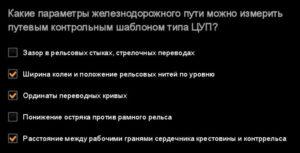 Ответы СДО июль мастер дорожный