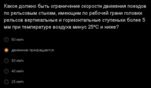 Ответы СДО август мастер дорожный