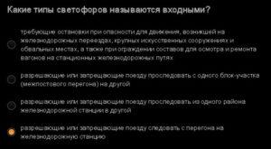 СДО ржд ответы 2018 август мастер дорожный