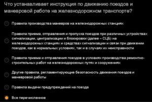 СДО РЖД ответы сентябрь мастер дорожный