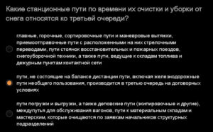 СДО РЖД ответы 2018 сентябрь монтер пути