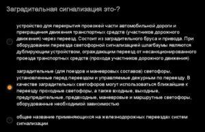 СДО РЖД 2018 сентябрь монтер пути
