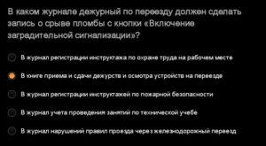 Ответы СДО РЖД 2018 сентябрь монтер пути
