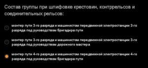 СДО РЖД ответы сентябрь монтер пути