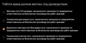 Ответы СДО монтер пути сентябрь
