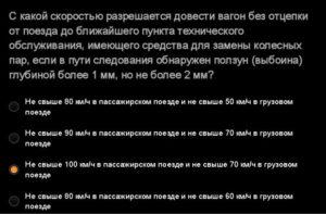 Регламент взаимодействия локомотивных бригад с причастными работниками ОАО «РЖД»