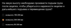 СДО ответы бригадир пути