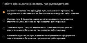 СДО ответы бригадир пути за сентябрь