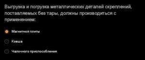 СДО ответы контролер пути за сентябрь