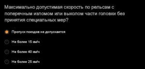СДО ответы бригадир пути, контролер пути за сентябрь