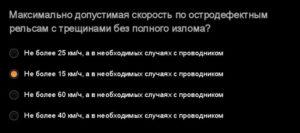 СДО ответы бригадир пути, контролер пути