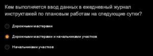 СДО ответы бригадир пути, контролер пути сентябрь