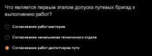 СДО ответы бригадир пути контролер пути