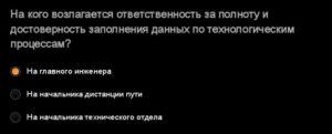 СДО ответы бригадир, контролер пути сентябрь