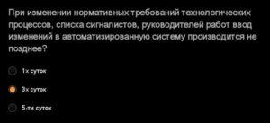СДО ответы бригадир, контролер пути