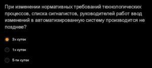 СДО бригадир, контролер пути сентябрь