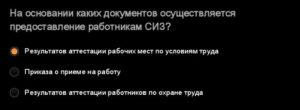 Порядок обеспечения работников ОАО «РЖД» средствами индивидуальной защиты