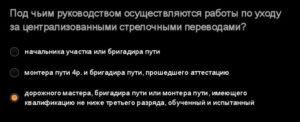 СДО РЖД бригадир пути