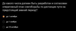 СДО РЖД контролер пути