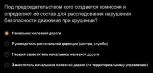 СДО 2018 бригадир пути, контролер пути за сентябрь