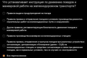 Ответы СДО бригадир пути, контролер пути за сентябрь