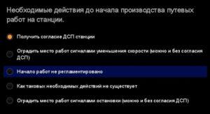 Ответы СДО бригадир пути, контролер пути