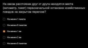 Ответы СДО бригадир пути