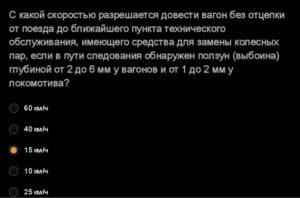 Ответы СДО мастер дорожный за октябрь