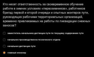 Ответы СДО мастер дорожный за октябрь 2018