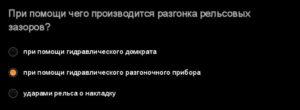 СДО РЖД ответы бригадир пути