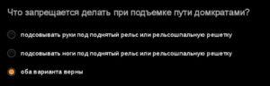 СДО РЖД ответы бригадир пути за октябрь