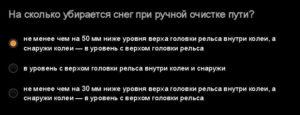 Ответы СДО РЖД мастер дорожный октябрь на тему