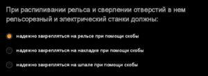 СДО РЖД ответы бригадир пути за октябрь на тему