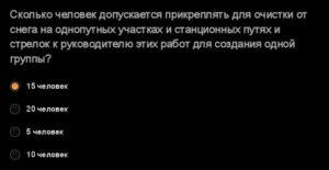 СДО РЖД мастер дорожный