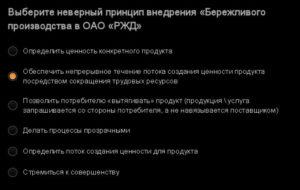 Бережливое производство в ОАО «РЖД»