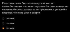Ответы СДО октябрь бригадир пути, контролер пути на тему