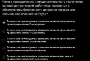 СДО РЖД октябрь монтер
