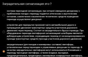 Ответы СДО РЖД октябрь монтер пути