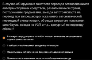 Ответы СДО РЖД октябрь монтер пути на тему