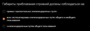 Правила технической эксплуатации железных дорог в Российской Федерации