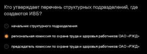 Порядок действия должностных лиц при отстранении работников ОАО РЖД от работы