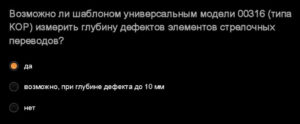 СДО ответы монтер сигналист
