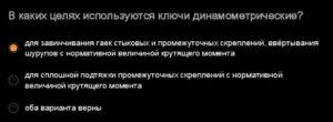 ответы СДО ноябрь монтер пути