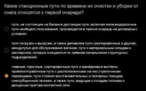 Ответы СДО РЖД ноябрь