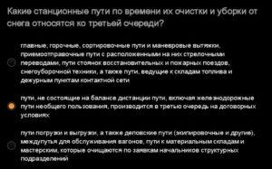 Ответы СДО РЖД