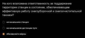 Ответы СДО РЖД ноябрь монтер